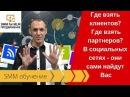 ✅ SMM обучение Где взять клиентов Где взять партнеров В социальных сетях они с
