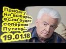 Владимир Войнович Прибегу на выборы если будет соперник Путину 19 01 18