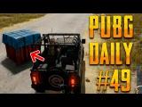PUBG DAILY #49 | Лаки-шоты от 0nuqtive / makataO нашел лифт в PUBG | Лучшие моменты PUBG