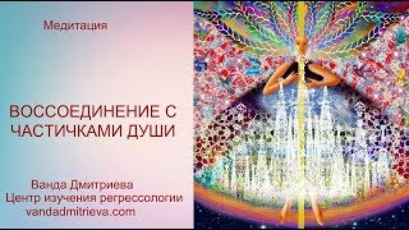 Ванда Дмитриева: Упражнение Воссоединение с частичкой Души