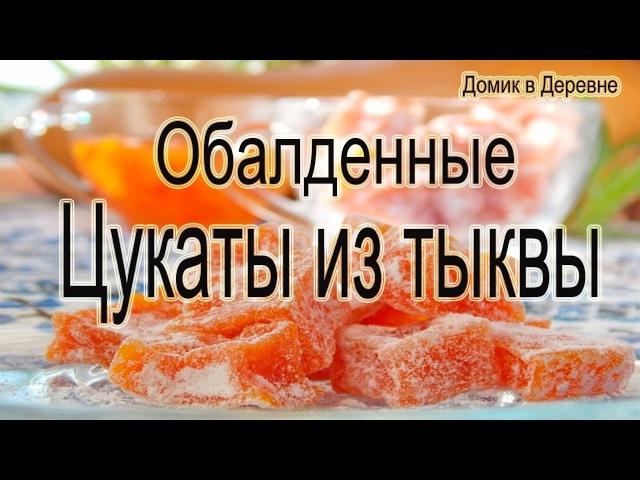 Цукаты из тыквы! Очень вкусные, домашние цукаты!