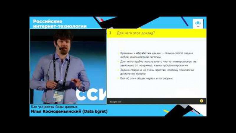 Как устроены базы данных Илья Космодемьянский Data Egret