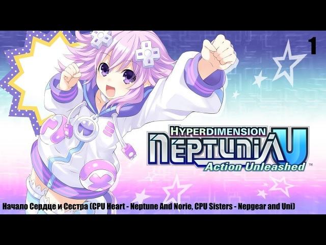 Hyperdimension Neptunia U: Action Unleashed - Часть 1 - Начало Сердце и Сестра