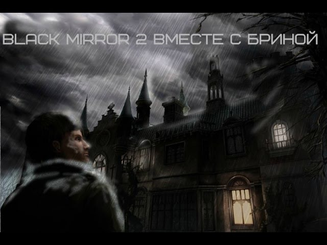 Black Mirror 2 серия 10-я: Дэрен Майклс - Эдриан Гордон