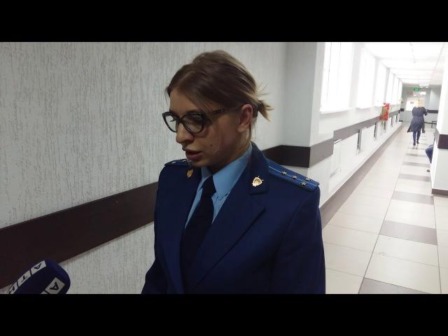комментарий прокурора