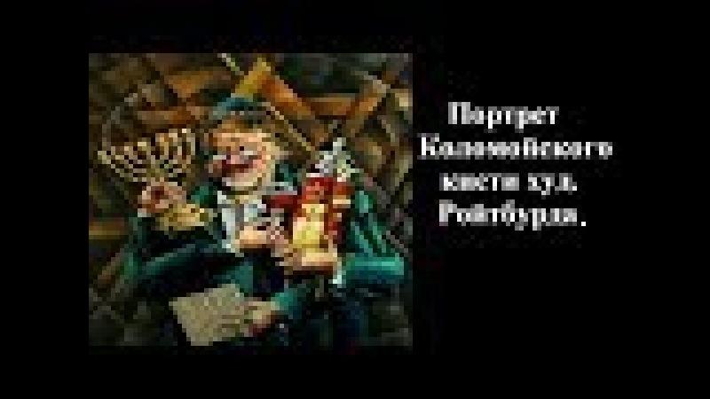 Еврейское тавро огнем и дерьмом! Новости Хазарского каганата Э. Ходоса №30 часть 2 от 21.03.2018.