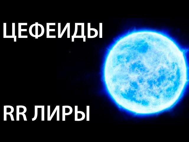 Переменные звезды : ЦЕФЕИДЫ и Пульсирующие звезды