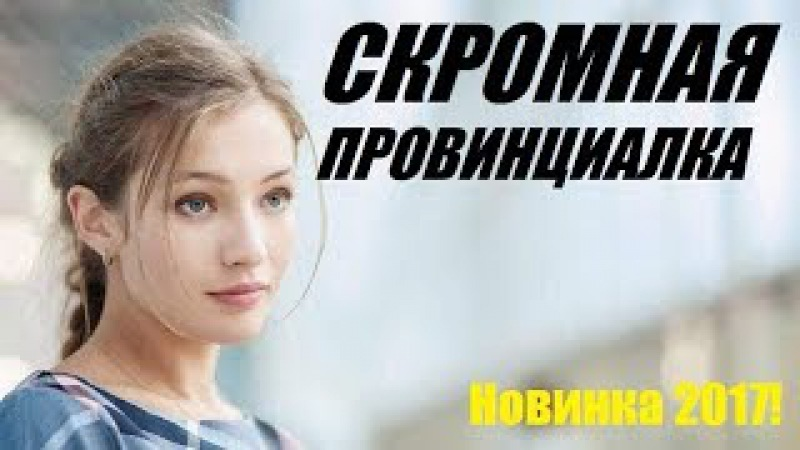 Скромная провинциалка 2017 (новый сериал, мелодрама новинка 2017)