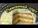 Безуглеводный Лимонный Торт