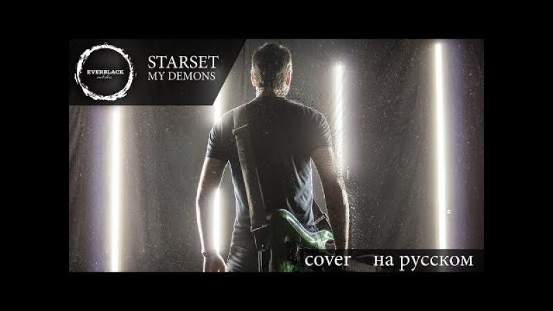 Starset - My Demons (cover Everblack) [Russian lyrics]