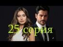 Черная любовь / Kara sevda / 25 серия