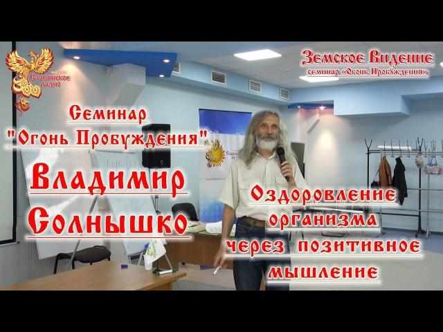 Огонь Пробуждения - Владимир Солнышко Оздоровление организма через позитивное мышление
