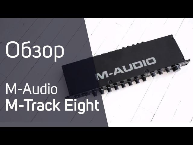 M-Audio M-Track Eight Обзор и Тест Звука