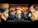 Битва за Севастополь (2016) WEB-DL 720p [ FilmDay]