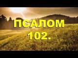 Псалтирь. ПСАЛОМ 102. рус.