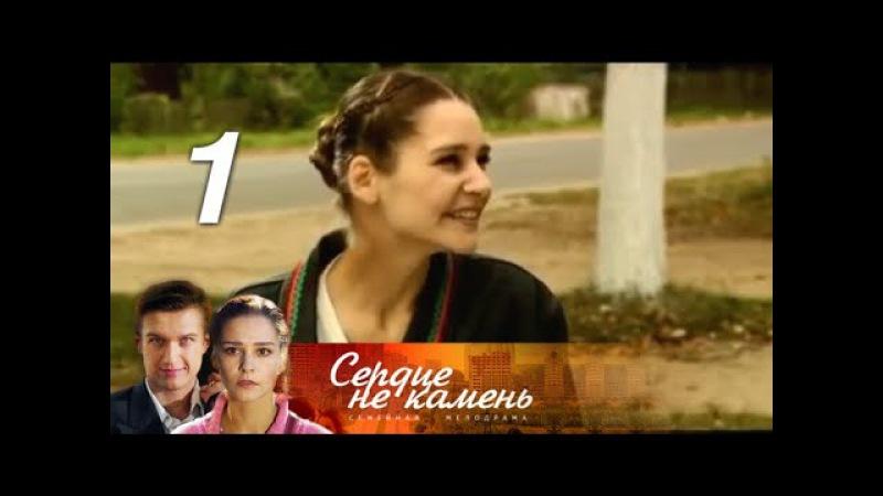 Сердце не камень 1 серия 2012 Мелодрама @ Русские сериалы