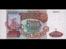 Банкнота 5000 рублей 1993 года Цена Стоимость
