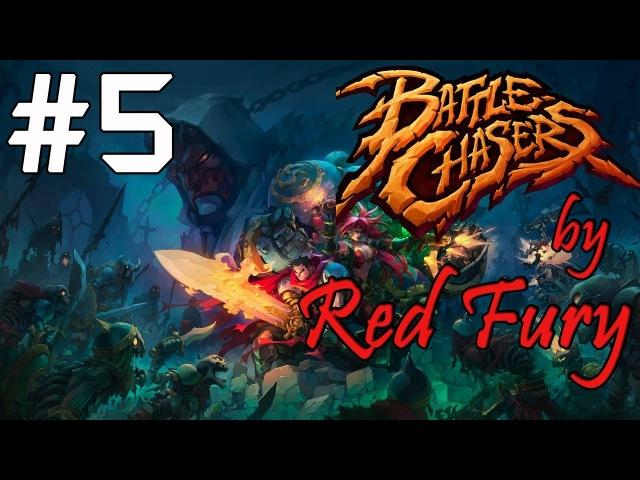 Прохождение Battle Chasers Nightwar - Часть 5: Демон клинков