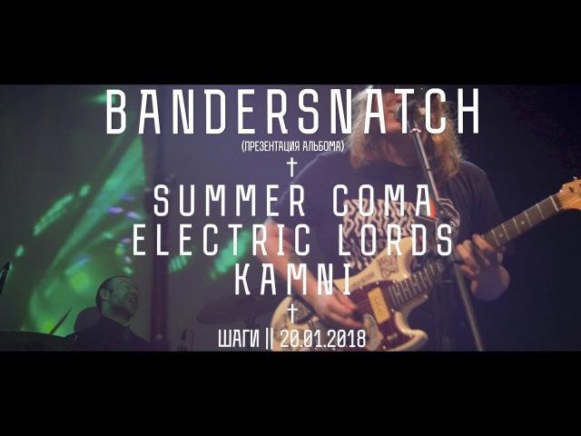 Bandersnatch † Камни † Electric Lords † Summer Coma || CSBR отчет