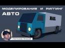 Уроки Cinema 4d на русском Урок 6 Моделирование и риггинг автомобиля в Синема 4Д