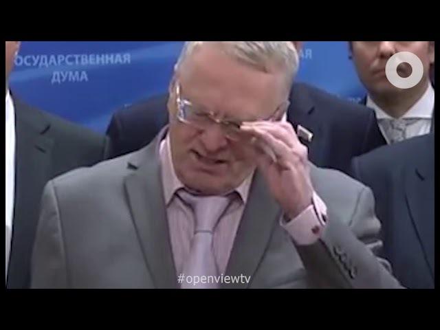 Жириновский! Все то, что мешает вам жить мы уберем!
