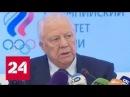Олимпийское собрание одобрило участие россиян в Играх-2018 - Россия 24