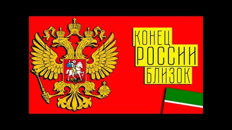 Разваливающие Россию Национальные Республики