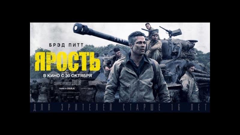 Ярость   FURY (FH 1080p) [2014]