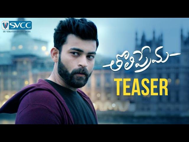 Tholi Prema Official Teaser | Varun Tej | Raashi Khanna | Thaman S | Venky Atluri | TholiPrema
