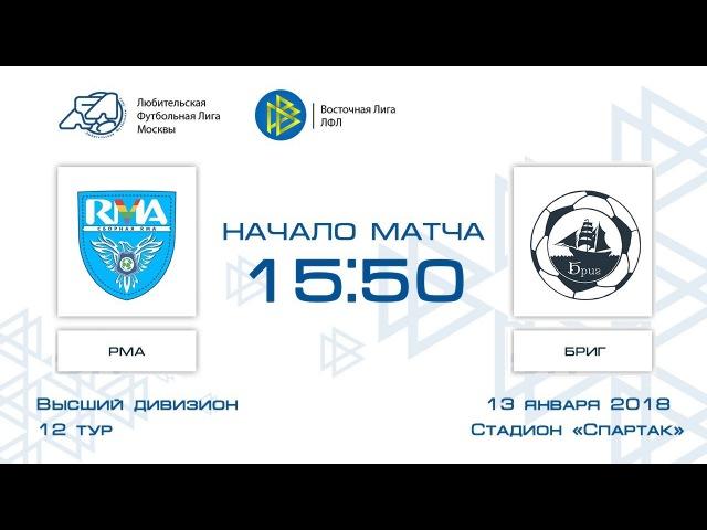 РМА 6:3 Бриг | Высший дивизион 2017-18 | 12-й тур | Обзор матча
