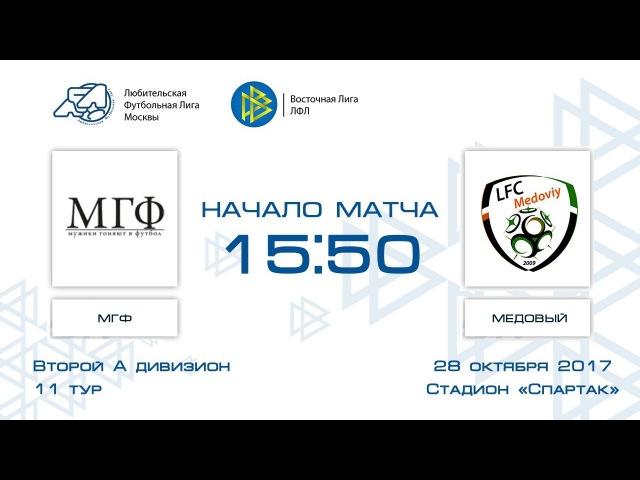 МГФ 3 1 Медовый Второй дивизион А 2017 18 11 й тур Обзор матча