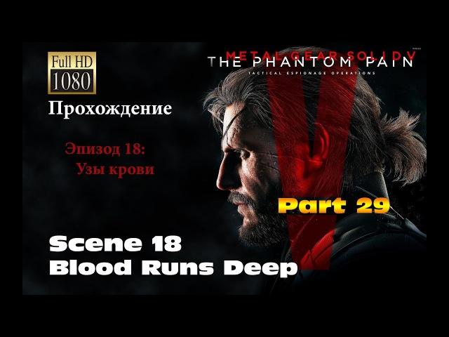 Metal Gear Solid V: The Phantom Pain. Прохождение на русском 29 - Эпизод 18: Узы крови