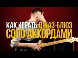 Как играть Джаз Блюз соло аккордами - Уроки игры на гитаре Первый Лад