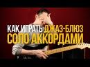 Как играть Джаз Блюз соло аккордами Уроки игры на гитаре Первый Лад