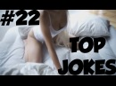 Top Jokes | Топовые Приколы 22