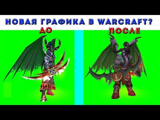Новая графика в Warcraft 3? Новый варкрафт? Самый лучший мод на графику WC 3