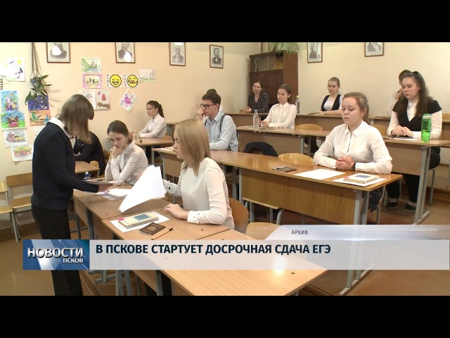 Новости Псков 20.03.2018 В Пскове стартует досрочная сдача ЕГЭ