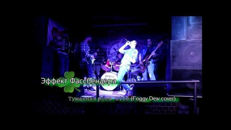 Эффект Фассбендера - Туманная Роса Live (Foggy dew cover) [ rock, folk rock, irish folk rock ]