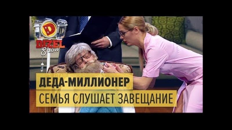 Наследство деда миллионера семья слушает завещание Дизель Шоу 2018 ЮМОР ICTV