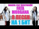 MARKUL FEAT OXXXYMIRON - FATA MORGANA 8 ПЕСЕН НА 1 БИТ MASHUP BY NILA MANIA