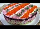 Салат СЕЛЁДКА ПОД ШУБОЙ ПО-НОВОМУ / Нежный Вкусный Праздничный салат