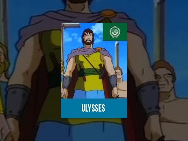 Путешествие Одиссея / العربية