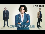 Секретарша  •  1 сезон •  1 серия