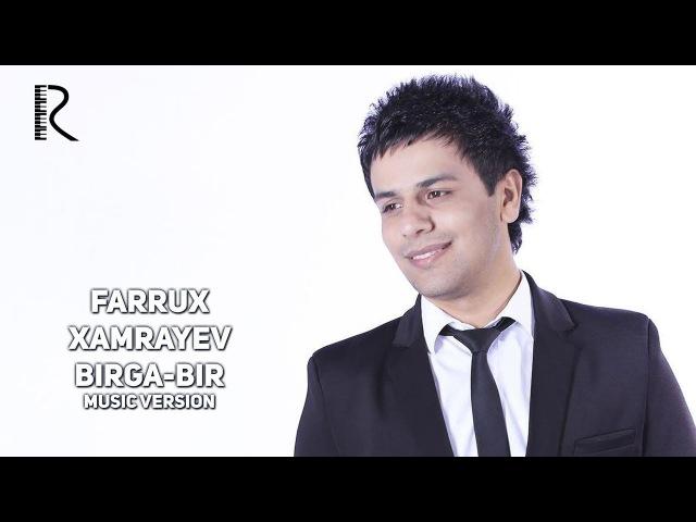 Farrux Xamrayev - Birga-bir | Фаррух Хамраев - Бирга-бир (music version)