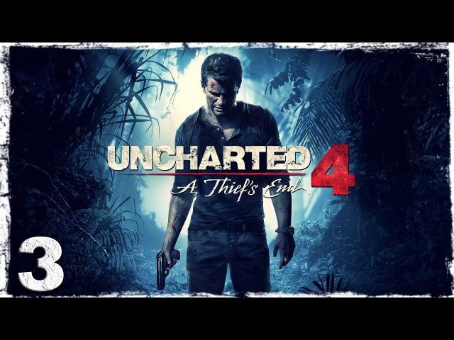 [PS4] Uncharted 4. 3: Спокойная жизнь.