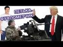 Пропагандоны Порошенко долбанули по Конгрессу США