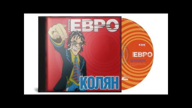 Группа ЕВРО – Колян CD, Album