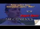 Андрей Дрюня -Так случилось (Кавер версия песни группы Маки ) 2017