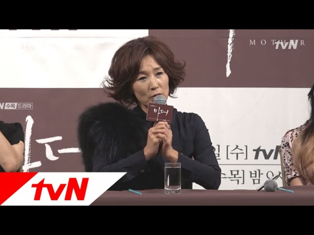 Mother ′피를 나 눴다고 다 엄마′ 상상초월 모성애 마더 제작발표회 170124 EP.1