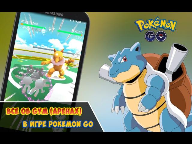 Как сражаться в Pokemon GO: обзор Gym, как выбрать команду, правила сражения в Покемон ГО